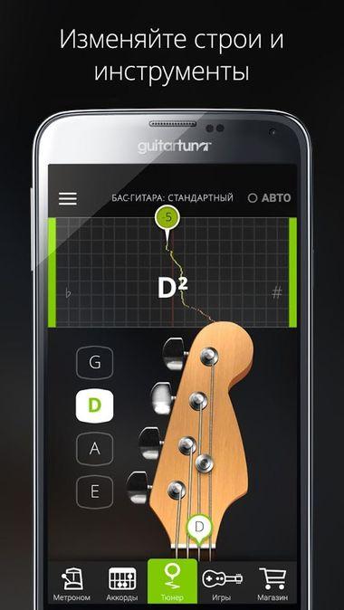 Скачать Guitar Tuna на Андроид — Русская версия screen 2