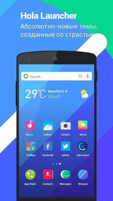 Скачать Hola Launcher на Андроид screen 1