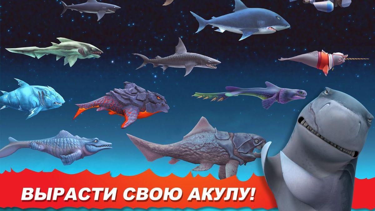 Скачать Hungry Shark Evolution на Андроид — Мод много денег screen 3
