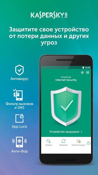 Скачать Kaspersky Internet Security на Андроид screen 1