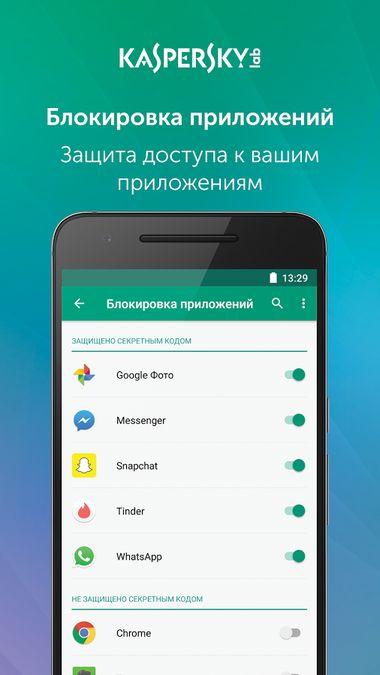 Скачать Kaspersky Internet Security на Андроид screen 2