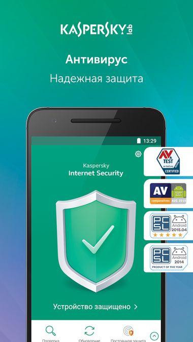 Скачать Kaspersky Internet Security на Андроид screen 5