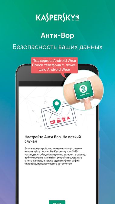 Скачать Kaspersky Internet Security на Андроид screen 3