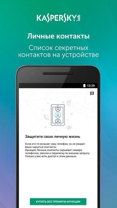 Скачать Kaspersky Internet Security на Андроид screen 4