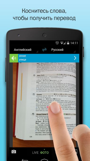 Скачать ABBYY Lingvo Dictionaries на Андроид screen 4
