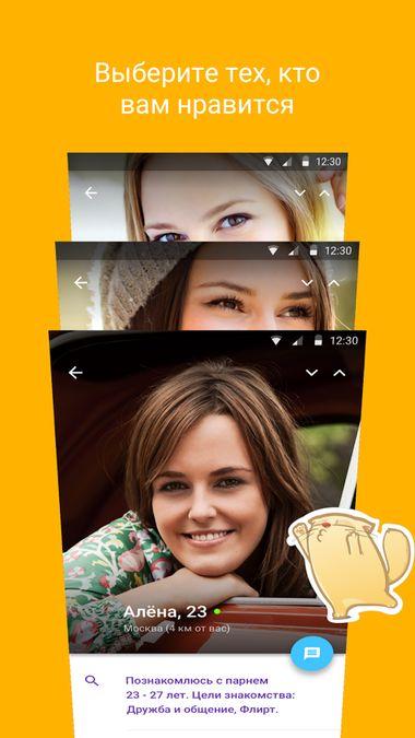 Скачать Мамба на Андроид screen 1
