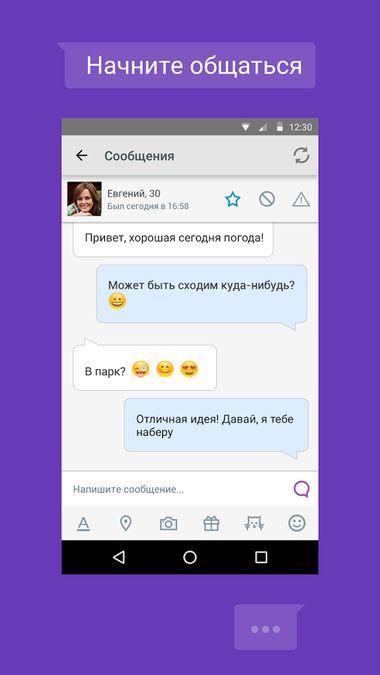 Скачать Мамба на Андроид screen 2