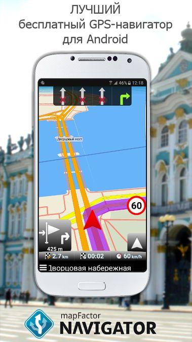 Скачать MapFactor на Андроид — Русская версия screen 4