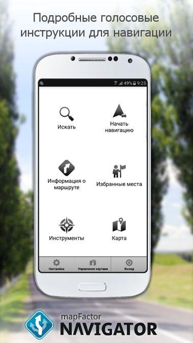 Скачать MapFactor на Андроид — Русская версия screen 2