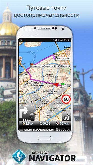 Скачать MapFactor на Андроид — Русская версия screen 1
