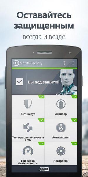 Скачать Mobile Security & Antivirus на Андроид — Последняя версия screen 3