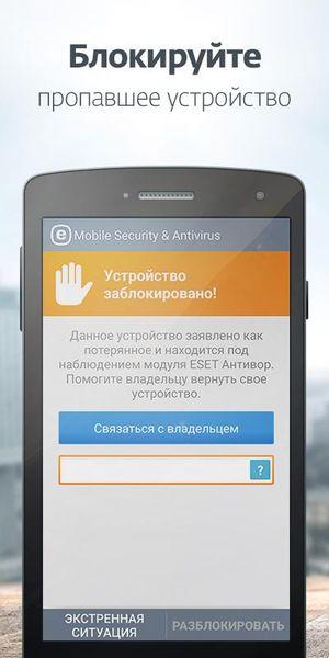 Скачать Mobile Security & Antivirus на Андроид — Последняя версия screen 1