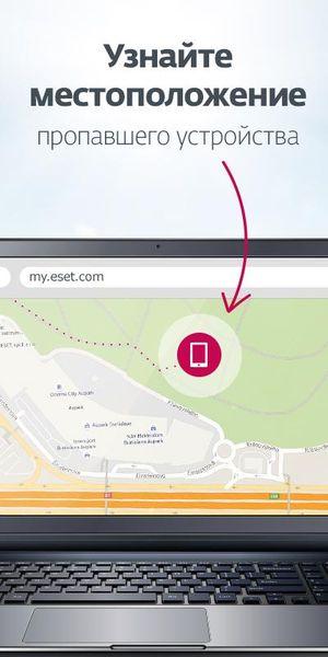 Скачать Mobile Security & Antivirus на Андроид — Последняя версия screen 2