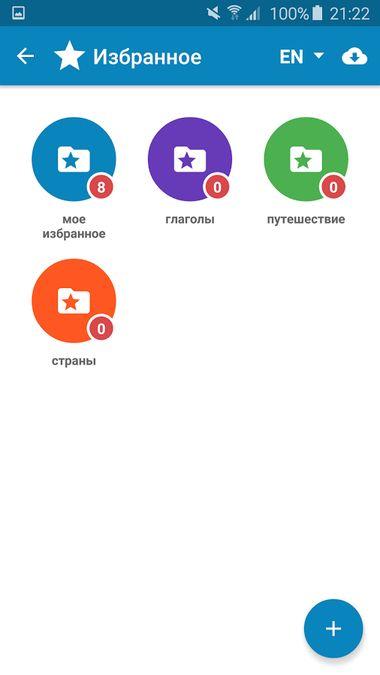 Скачать Мультитран на Андроид screen 4