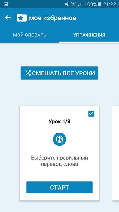 Скачать Мультитран на Андроид screen 1