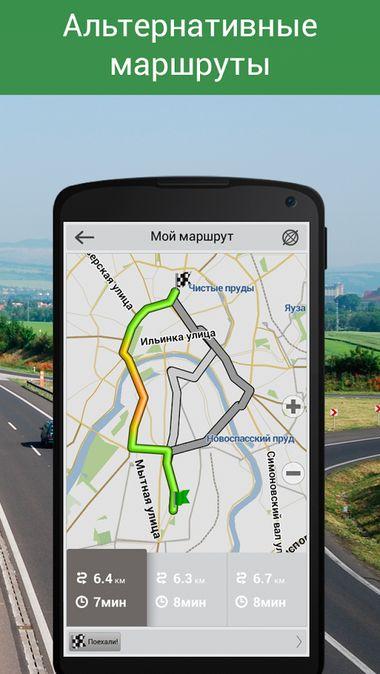 Скачать Навител на Андроид — Последняя версия screen 4