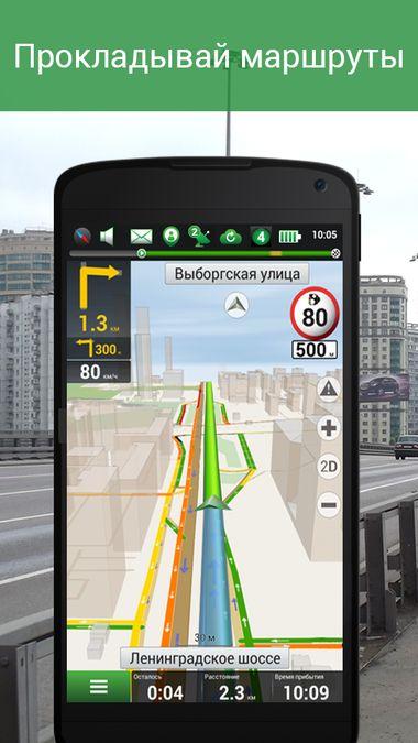 Скачать Навител на Андроид — Последняя версия screen 2