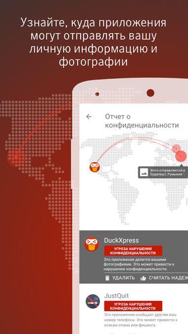 Скачать Norton Security на Андроид — Русская версия screen 1