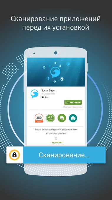 Скачать Norton Security на Андроид — Русская версия screen 5