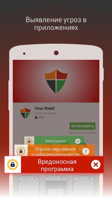 Скачать Norton Security на Андроид — Русская версия screen 2