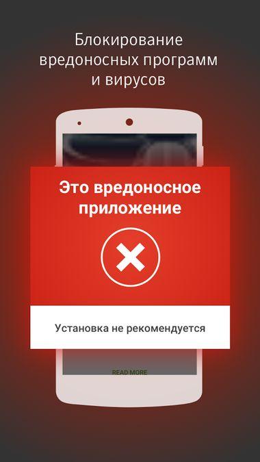 Скачать Norton Security на Андроид — Русская версия screen 4