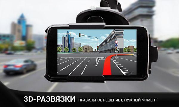 Скачать ПРОгород на Андроид — Последняя версия screen 1