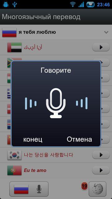 Скачать Перевод речи на Андроид screen 3
