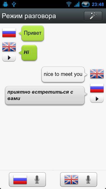 Скачать Перевод речи на Андроид screen 4