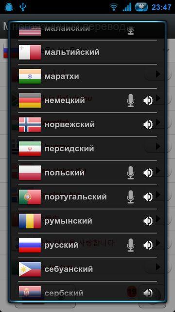 Скачать Перевод речи на Андроид screen 1