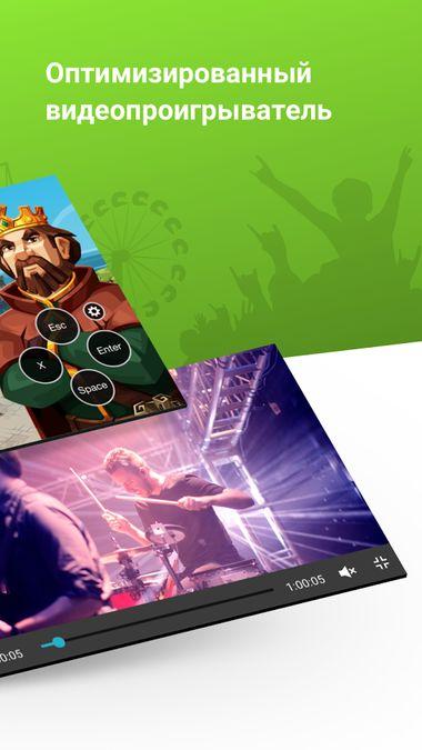 Скачать Puffin Web Browser на Андроид — Русская версия screen 3