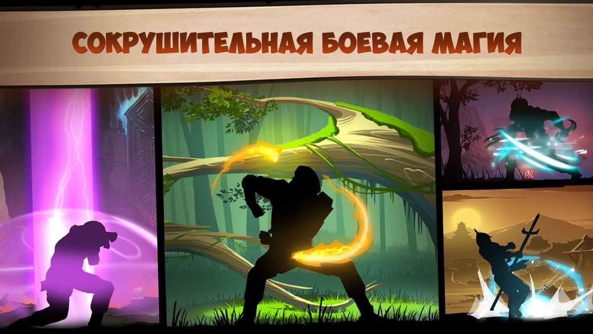 Скачать Shadow Fight 2 на Андроид — Мод много денег screen 3