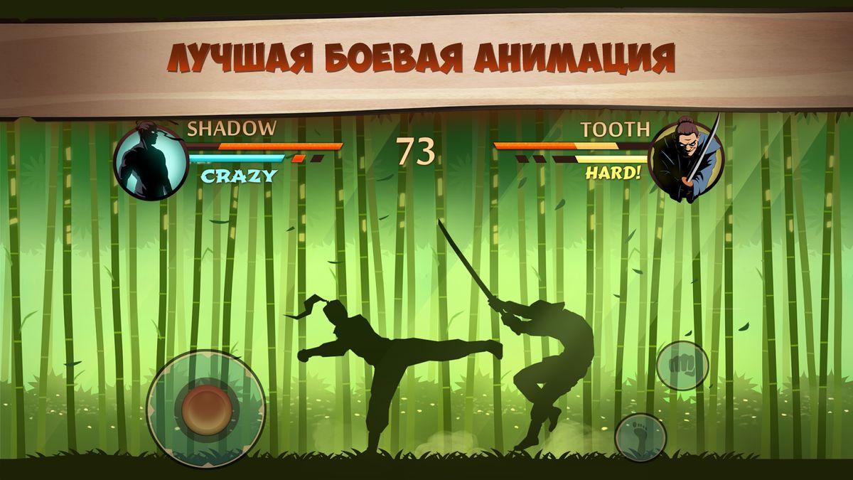 Скачать Shadow Fight 2 на Андроид — Мод много денег screen 5
