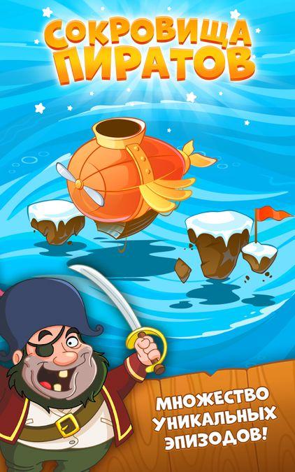 Скачать Сокровища пиратов на Андроид screen 5