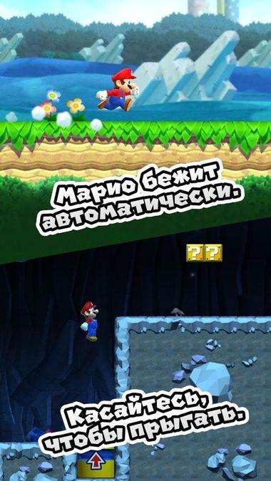 Скачать Super Mario Run на Андроид screen 6