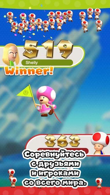 Скачать Super Mario Run на Андроид screen 5