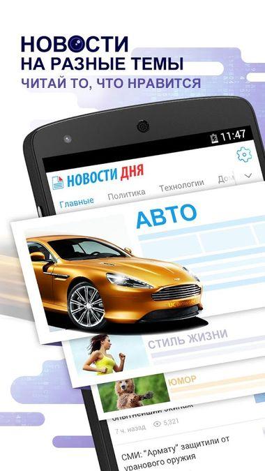 Скачать UC Browser на Андроид — Последняя версия screen 2