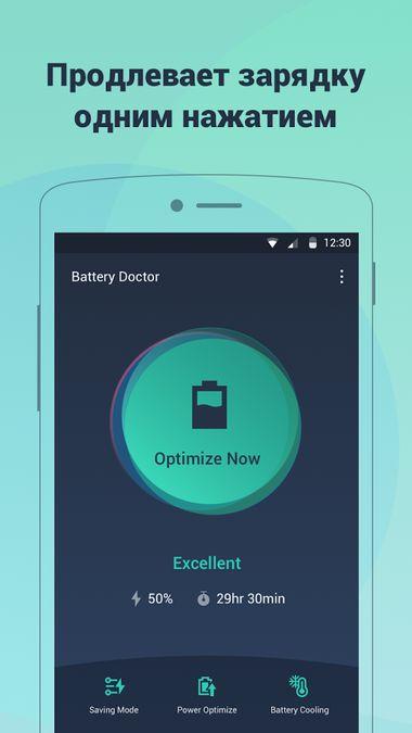 Скачать Уход за батареей на Андроид — Полная версия screen 1