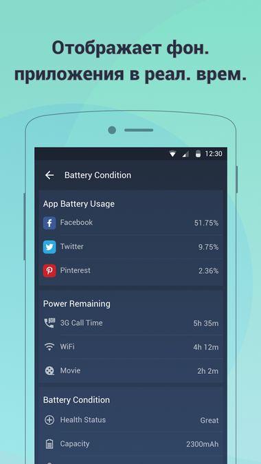 Скачать Уход за батареей на Андроид — Полная версия screen 4