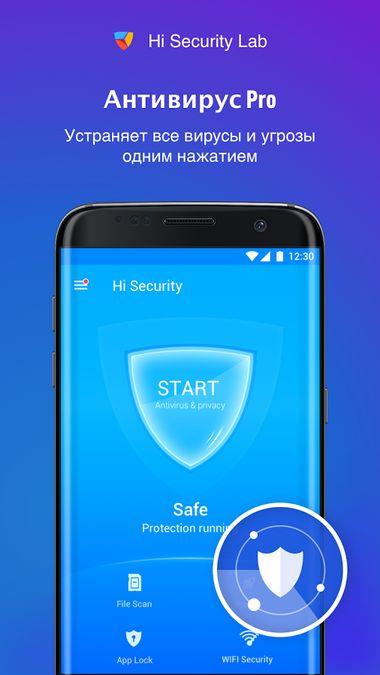 Скачать Virus Cleaner на Андроид — Русская версия screen 1