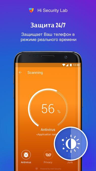 Скачать Virus Cleaner на Андроид — Русская версия screen 5