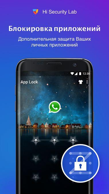 Скачать Virus Cleaner на Андроид — Русская версия screen 2