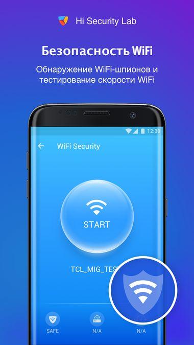 Скачать Virus Cleaner на Андроид — Русская версия screen 4