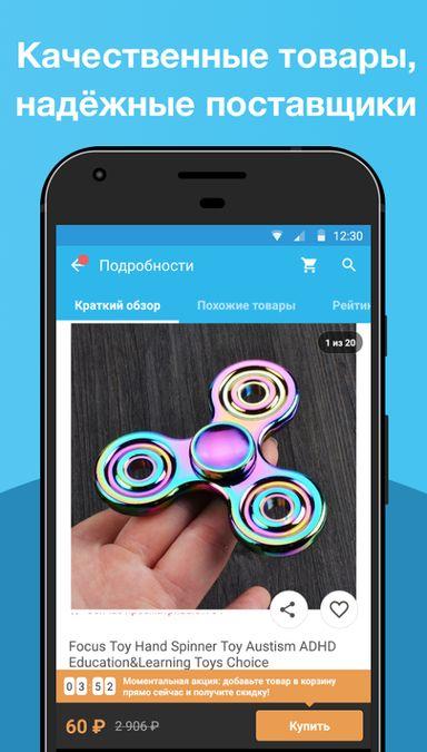 Скачать Wish на Андроид screen 1