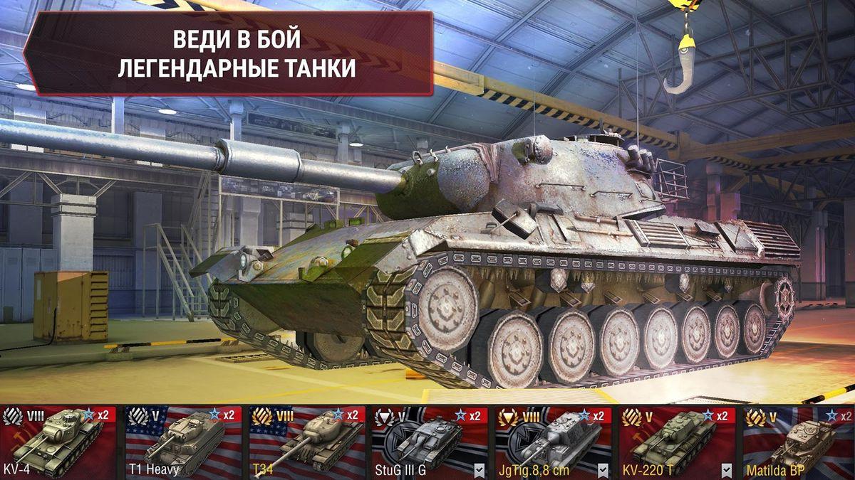 Скачать World of Tanks Blitz на Андроид — Актуальная версия screen 2