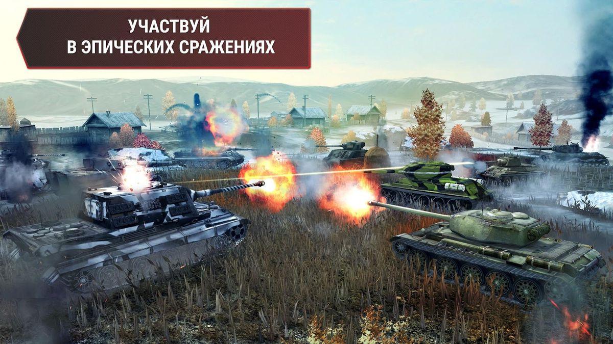 Скачать World of Tanks Blitz на Андроид — Актуальная версия screen 3