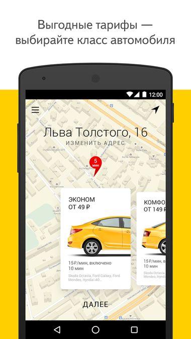 Скачать Яндекс.Такси на Андроид screen 1