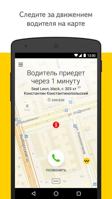 Скачать Яндекс.Такси на Андроид screen 5
