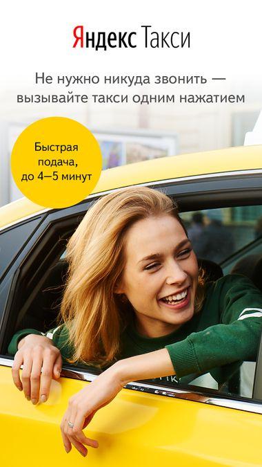 Скачать Яндекс.Такси на Андроид screen 2