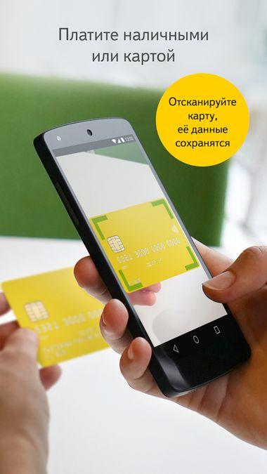 Скачать Яндекс.Такси на Андроид screen 3