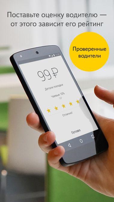 Скачать Яндекс.Такси на Андроид screen 4